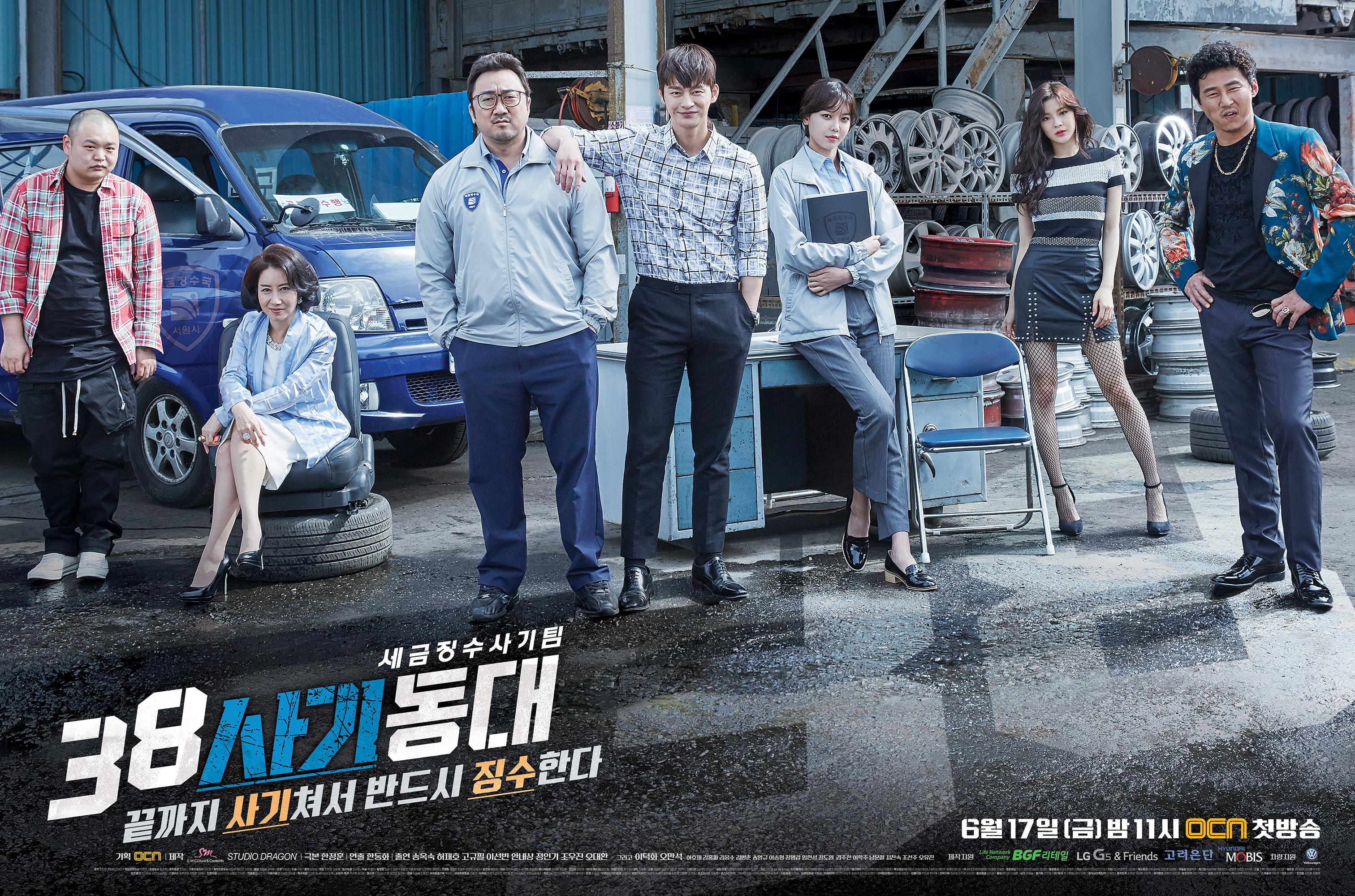 [韓劇] Tax Team 38 (38 사기동대) (2016) TNVL8RWI86R951ED29BI